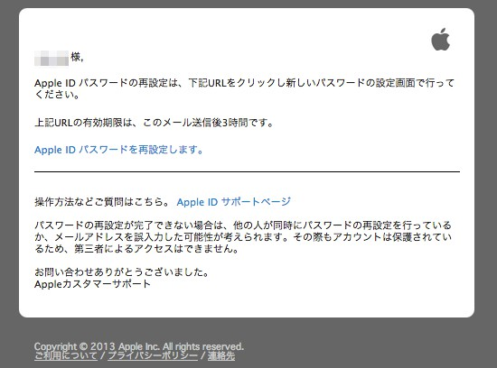 20131025-apple-suspicious-mail-01